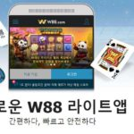 W88 Mobile – Samsung Phone & iPhone 앱 다운로드