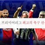 2021년 프리미어리그 최고의 축구 선수 10인